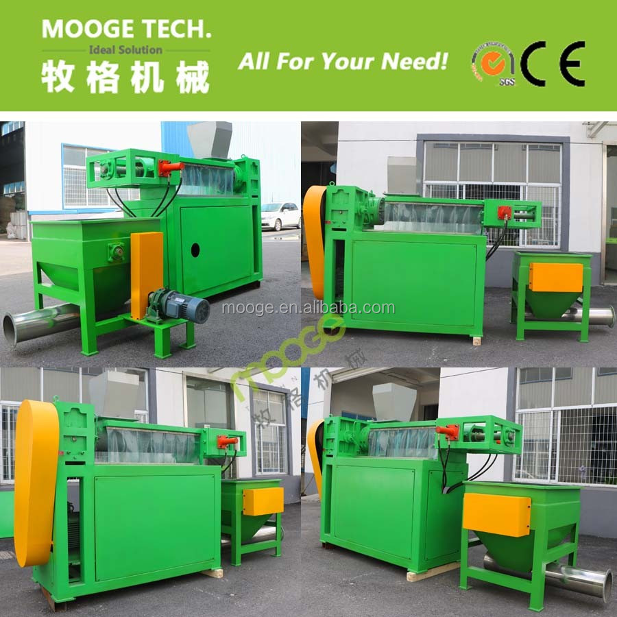 High Output Washed Film Squeezer Using in recycling plastic granulators production line to dry pellets or granules