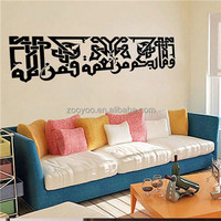 zooyoo565vinyl removable Muslim sticker islamic wall paper wholesale 2015 vinyl wall art