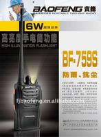 BAOFENG two way communication with high power out put BF-759s