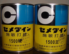 Imported original Japanese CEMEDINE Shi Min playing hard 1500 AB glue, the main hard epoxy resin