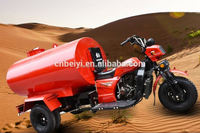 2016 Chinese new high quality 150cc/175cc/200cc/250cc/300cc water tank truck cargo 3 wheel motorcycle adult tricycle with CCC