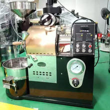 CHINA manufacture Commercial use gas coffee roaster 1 kg