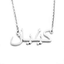 Hotselling Lasering Stainless Steel Custom Arabic Name Necklace