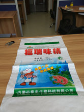 China Export PP Woven Bag Manufacturer Fertilizer Bag with BOPP Laminated