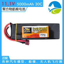 2040135 30C 40C LiPo 3S1P 11.1v 5000mah lipo battery for Model car,Model plane, Quadcopter,aircraft