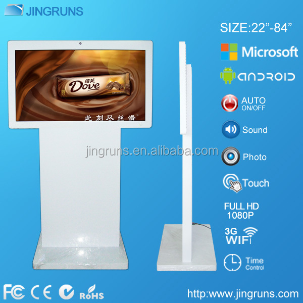 Manufacturer 42 inch ir touch screen kiosk in malaysia