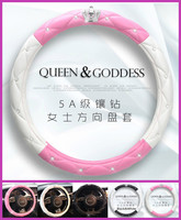 Hot selling lady bling car steering wheel covers leather diamond steering-wheel car covers