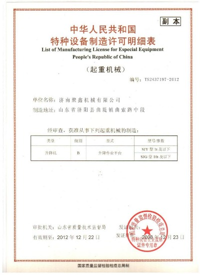 List of Manufacture Licence For Special Equipment Supervision