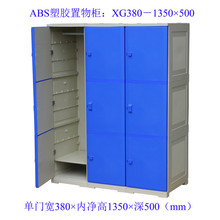 convenient ABS plastic locker for home school gym supermarket use
