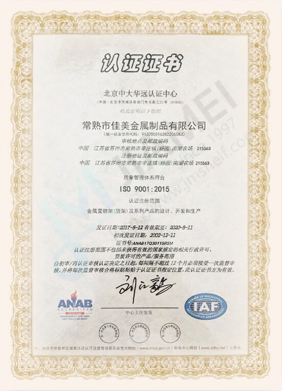 ISO9001CN Certificate
