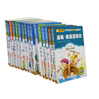 Offset printing bulk children education book