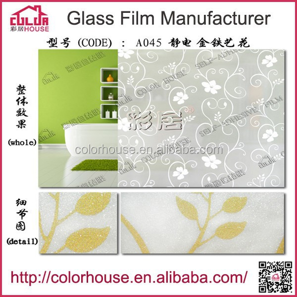 pvc static frosted smart window film