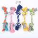 Chewing Pet dog toys three strands of rope , clean teeth bite-resistant pet cotton rope double bone molars in stock