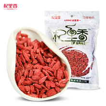 Ningxia goji berry manufacturer supplies renowned dry snacks