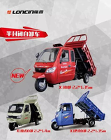 Loncin 300cc /600cc /800cc heavy load gasoline self-discharging semi closed cargo three wheel motorcycle with steering wheel