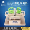 Portable Strong Sucker Lcd Touch Screen Glass Separator Machine