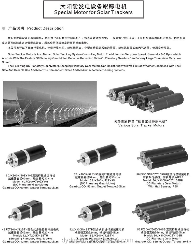 High IP Class DC Gear Motor for Solar Tracking System