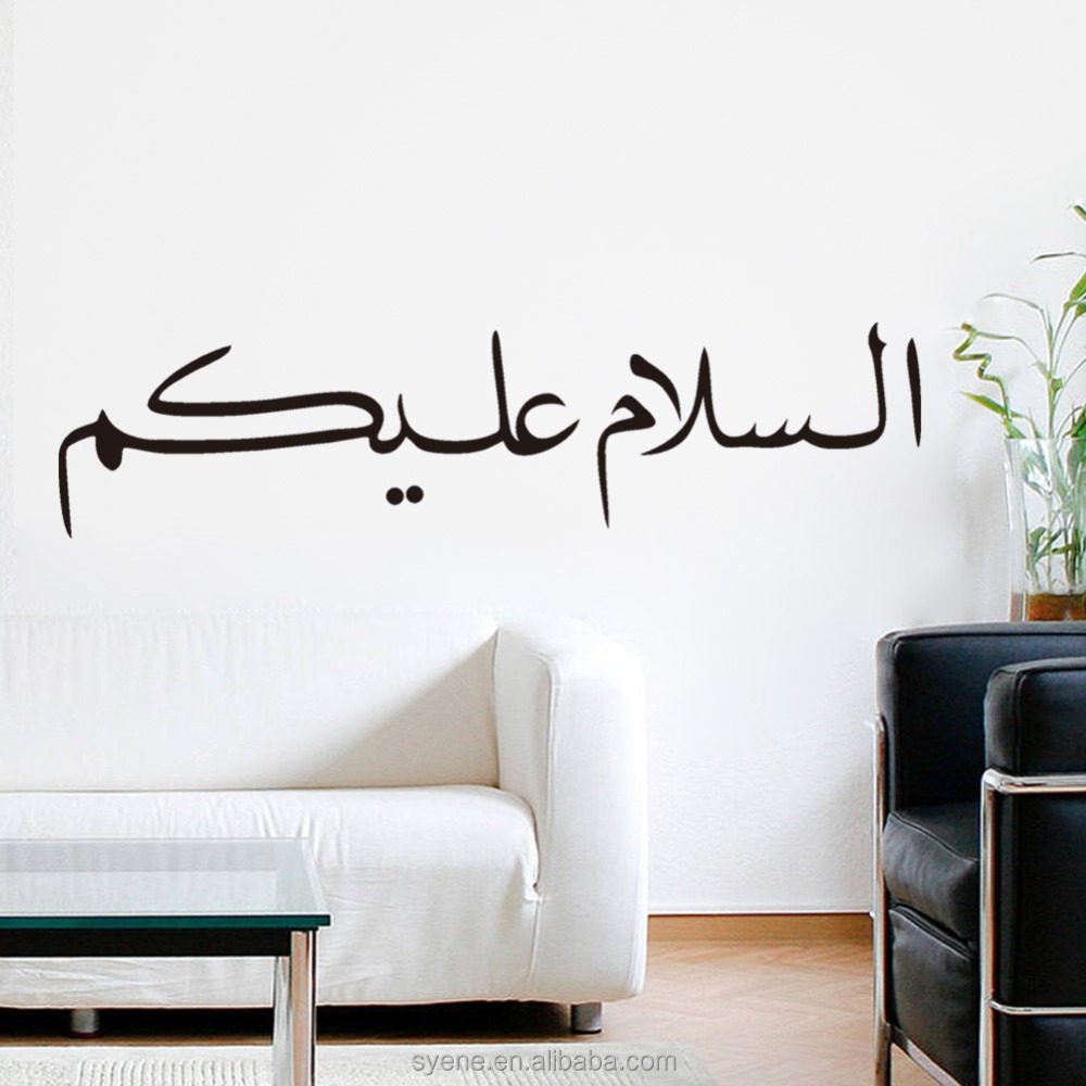 Syene islamic and arabic car decoration islam calligraphy wall decor decal solid black color islamic art wall sticker
