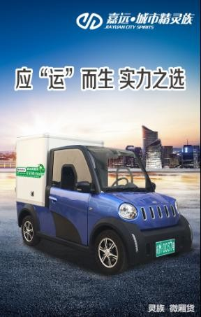 chinese electric mini van with cargo tank
