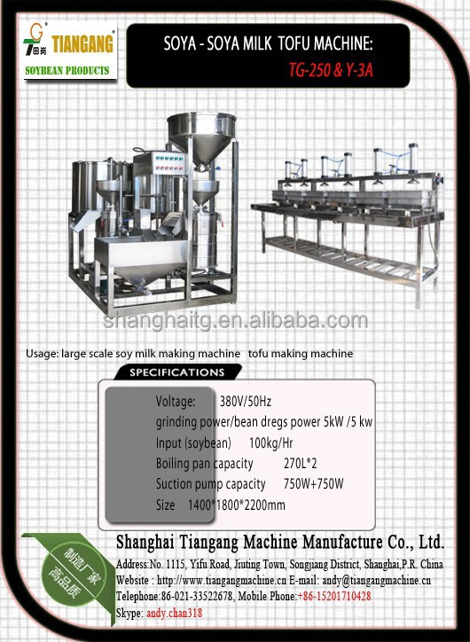 TG-250 Tofu machine /Soybean Grinding/Cooking Machine bean curd machinery
