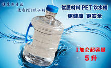 1 gallon 5L PET Transparent plastic drink pet bottle