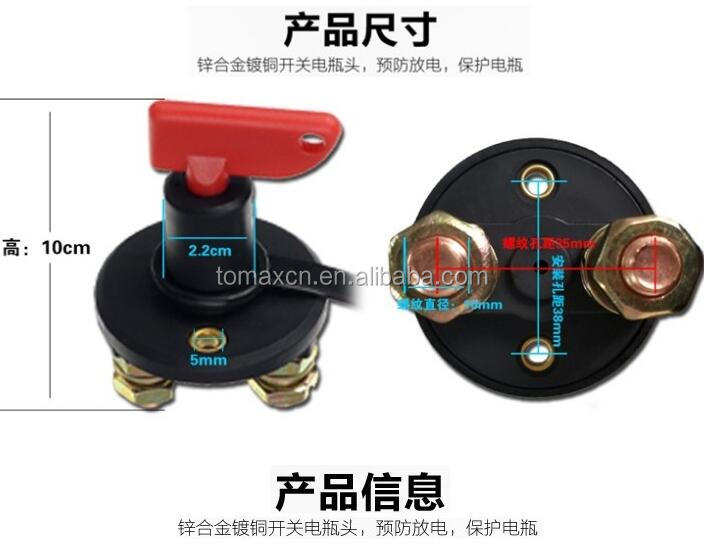 Car Battery Power Switch for BATTERY ISOLATOR CUT OFF