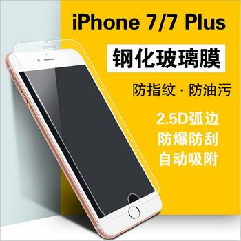 wholesaler 2.5d 9h high quality screen protector tempered glass for iPhone 7 / 7 plus
