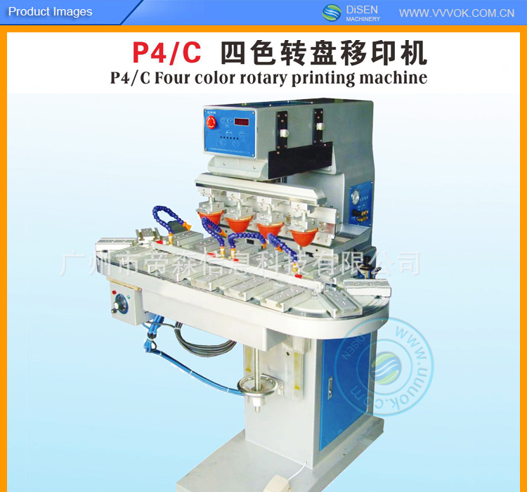 High efficiency hot sale 4 color rotary pad printing machine