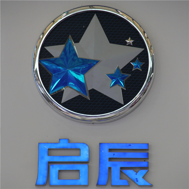 Cutoms material outdoor auto logo