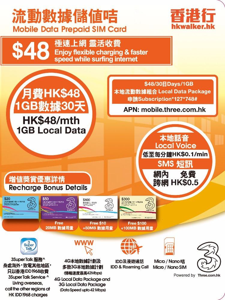 3HK $48 Mobile Data Prepaid SIM Card