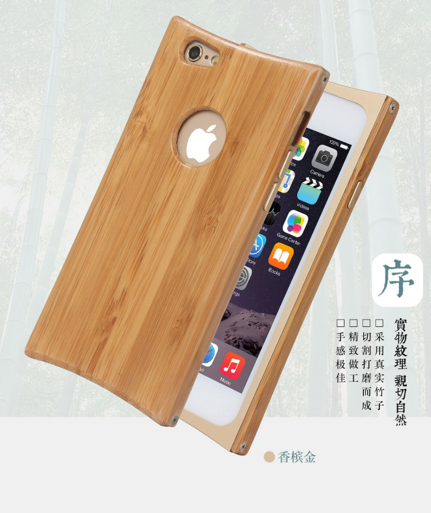 Xuenair Bamboo Series Metal Bumper+Bamboo Back Case Cover For iPhone 6S 4.7'' PX-001