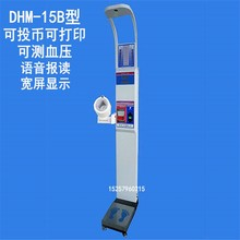 vending ulstasonic height weight bmi blood pressure machine with coiner adn printer SG-DHM-15B with broadcast