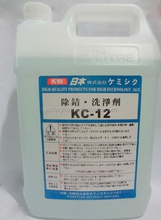 KC-12 Rust Stain Remover For EDM Wire Cutting Machine