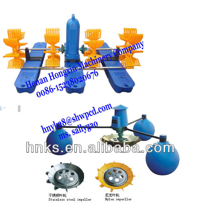 fishery used impeller wheel aerator paddle aerator