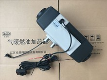 2kw 12v/24v car preheater diesel gasoline truck air parking heater