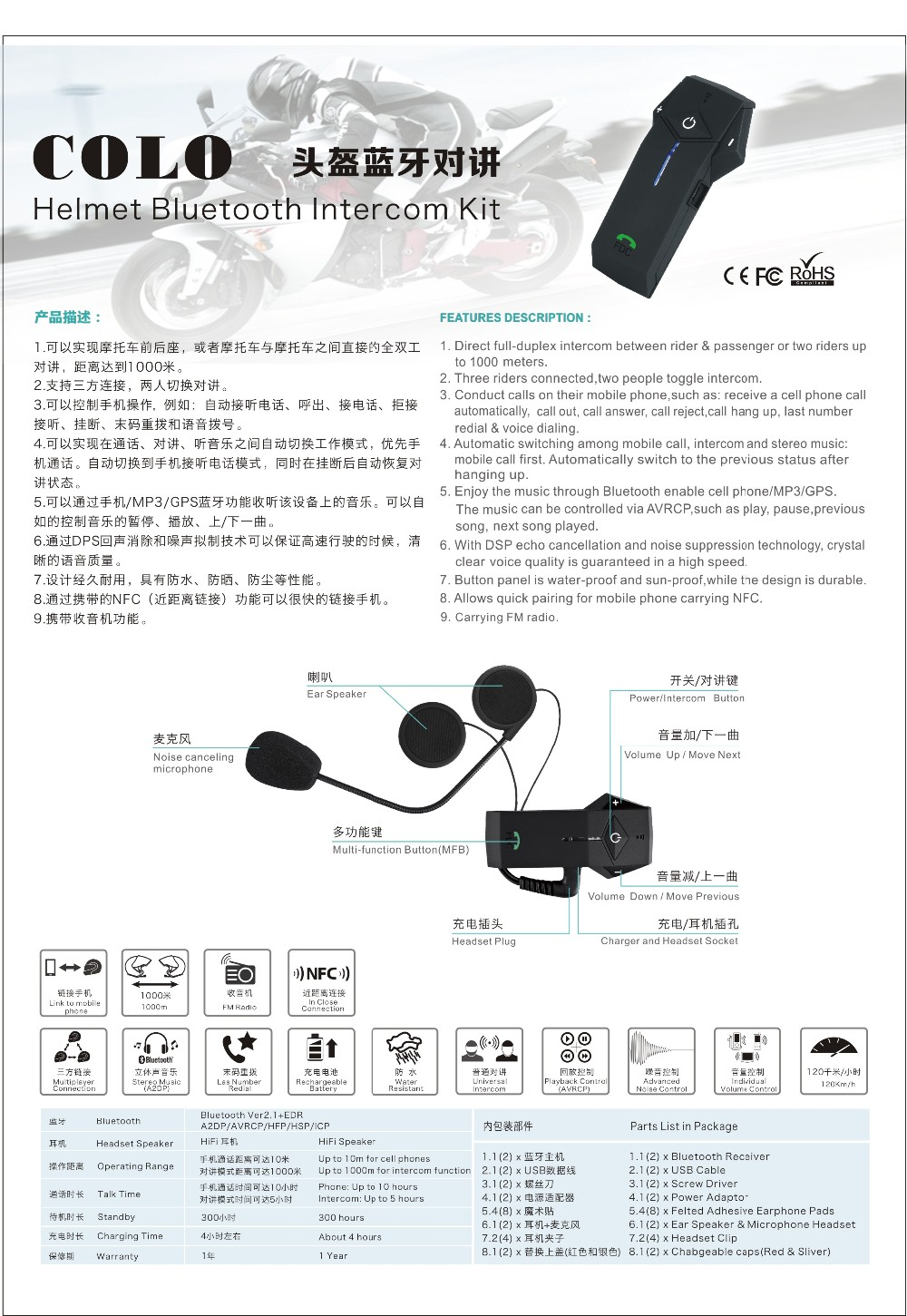 FreedConn Motorcycle Helmet BT Intercom Headset 1000M Range Outdoor Wireless Intercom Headphone + FM radio NFC connection