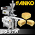 Anko mixing making frozen fully automatic chapati machine