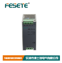 2016 meanwell style 75W din rail switching power supply by alibaba express china