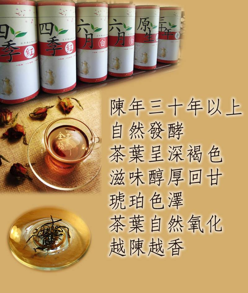 Sun-Moon Lake Black Tea (Old Tea 35 years)
