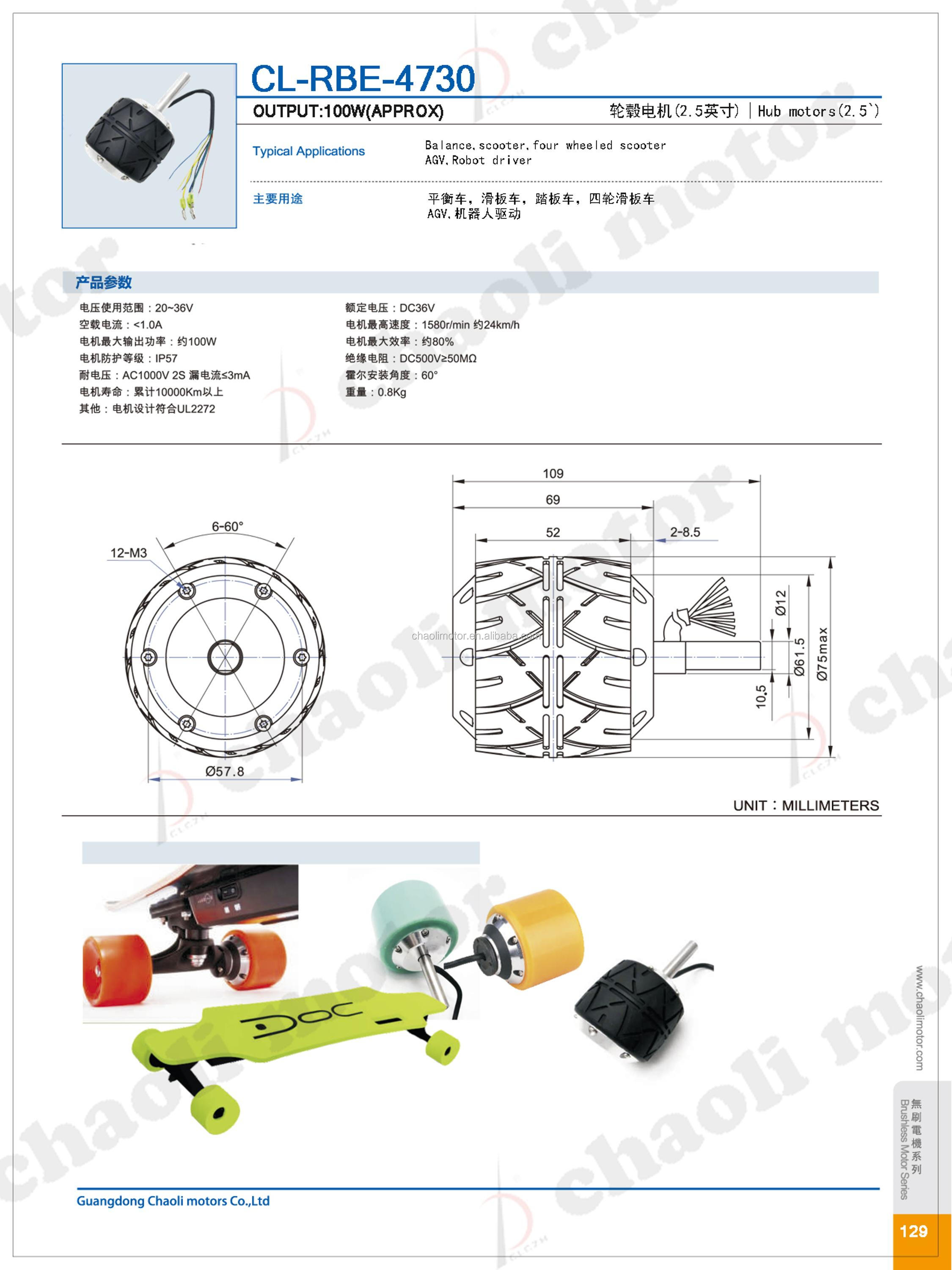 2.5 inch wheel hub motor CL-RBE-4730 with 36V and 100W for scooter AGV and balance-chaoli2017