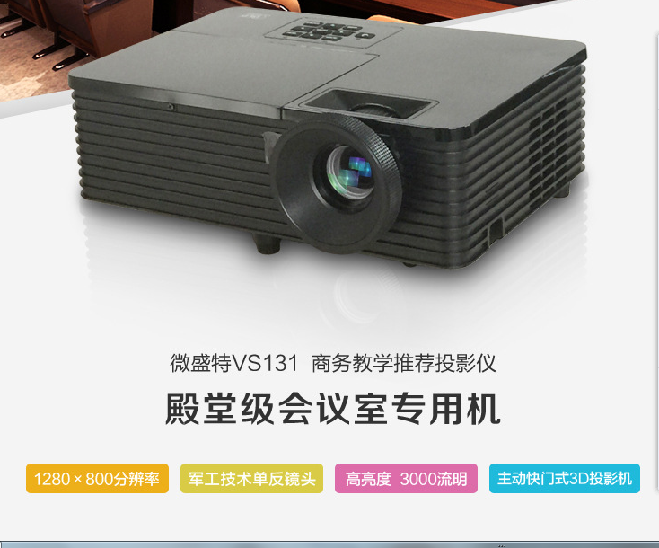 VS131 Home Cinema full hd 1080P 3000lumens dlp data show 3d polarized projector