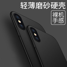 Ultra Slim Matte Hard Back Case Cover For IPhone X