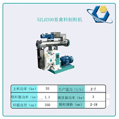 2015 pellet making machine/poultry feed mill