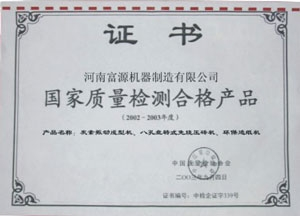 National Product Quality Inspection pass Certificate