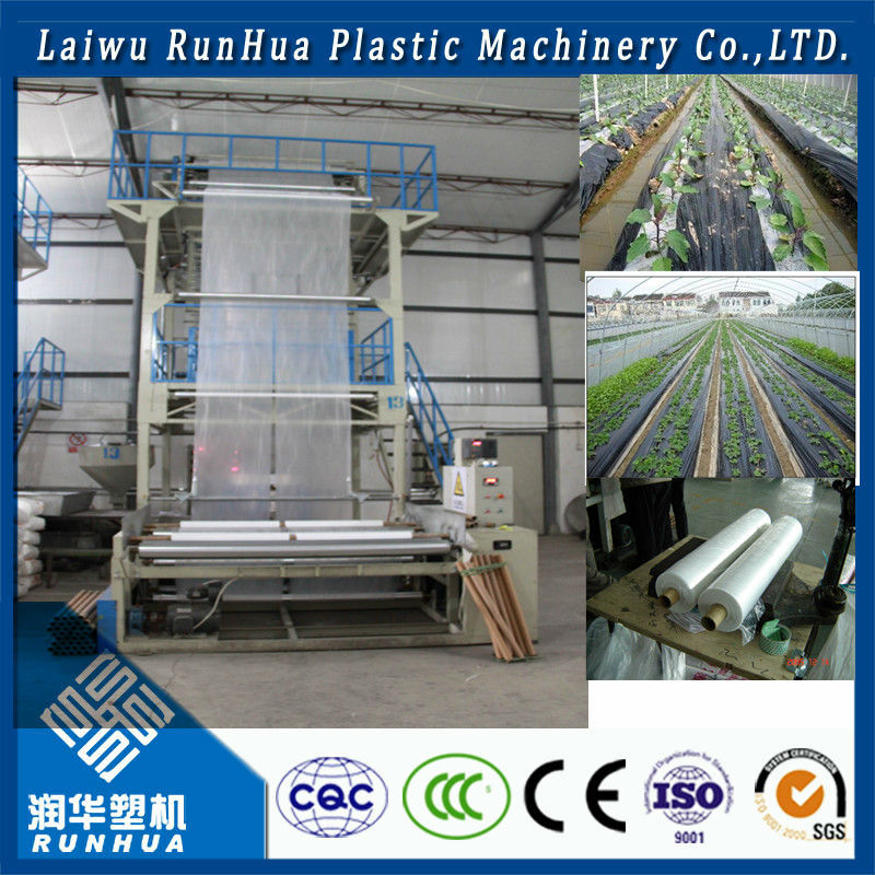 plastic co-extrusion durable agricultural film blown plant