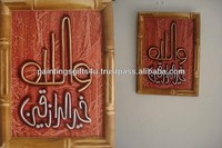 Islamic Wall Decoration Item with Frame ( Wallah ho Khair ur Razeqeen )