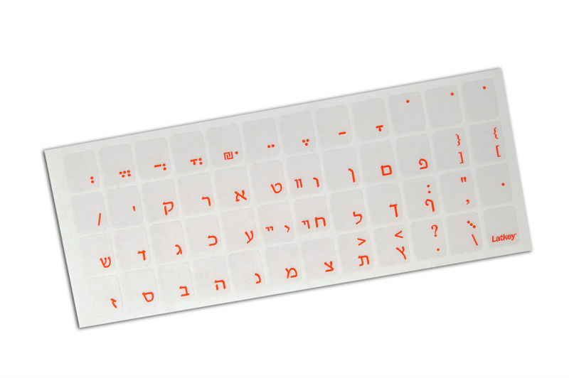 Hebrew (Niqqud) Keyboard Stickers (Orange)