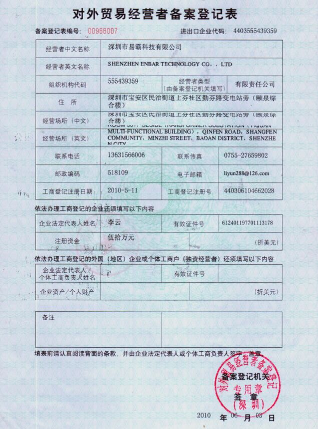 A foreign trade of exporting and importing certificate