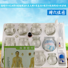 Hot Sell Chinese Glass Vacuum Cupping/Glass Cupping Set 12 pcs per Box