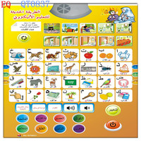 Great educational childfren toys learning phonics toys Arabic phonetic chart